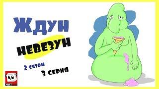Ждун невезун   2 сезон 3-я серия