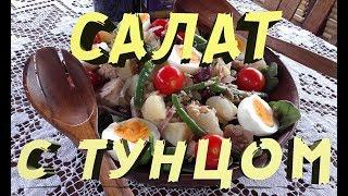 Салат с тунцом классический рецепт / Вкусный салат с консервой