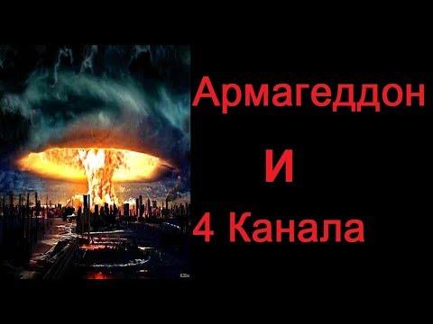 АРМАГЕДДОН и 4 Канала... (Апокалипсис, метка зверя, антихрист,666,конец света))