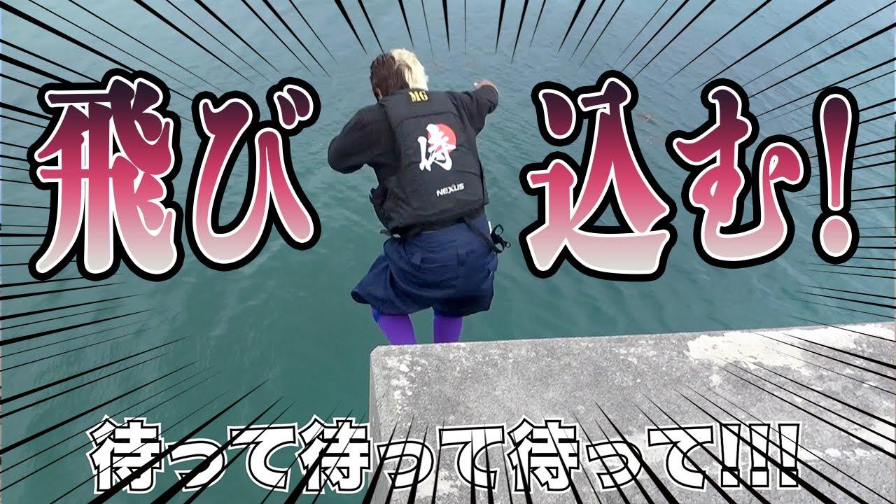 【沖縄】石垣島で釣り続き!! MGさん決死のダイブ!