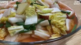 [집밥반찬] 나박김치 설날 떡국과 함께 맛있게 드셔보세…