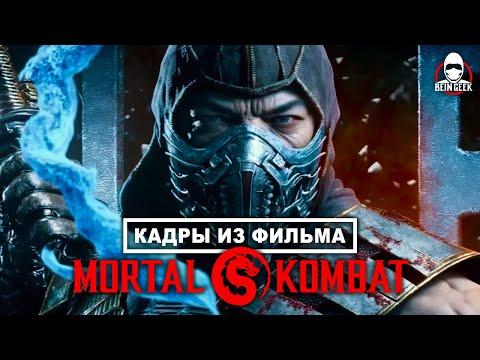 Первые кадры из фильма Mortal Kombat 2021