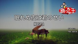 【カラオケ】眠れぬ夜は君のせい/MISIA