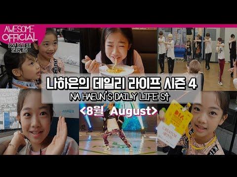 나하은(Na Haeun) - DAILY LIFE 시즌 4 / August 08