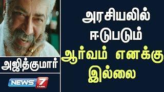 அரசியலில் ஈடுபடும் ஆர்வம் எனக்கு இல்லை : நடிகர் அஜித்குமார் விளக்கம்