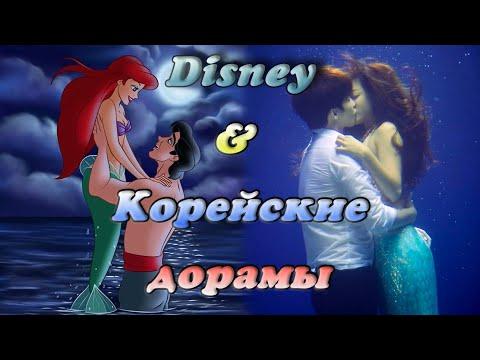 Мультфильмы  Disney 💕 в корейских дорамах 💕 Русалочка