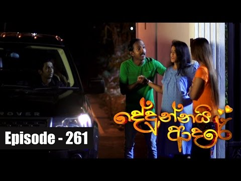 Dedunnai Aadare | Episode 261 09th November 2016