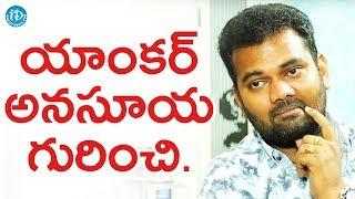 Ram Prasad About Anchor Anasuya || Anchor Komali Tho Kaburlu
