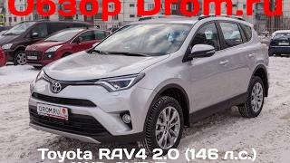 Toyota RAV4 2015 2.0 (146 л.с.) 4WD CVT Престиж - видеообзор
