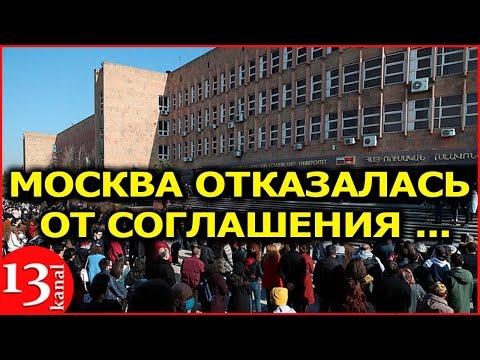 Кризис пришёл и в Российско-Армянский университет: МОСКВА ОТОЗВАЛА ПОДПИСЬ
