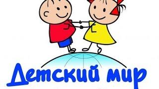 Детский МИР (Бишкек)