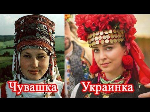 Чувашские и Украинские