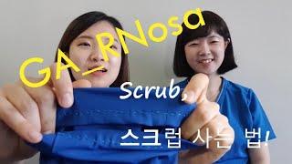 미국 간호사 유니폼 Scrub과 스크럽 사는 법!(KO…