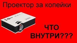 Проектор unic UC46. Разбираем самый дешевый проектор unic из Китая + обзор