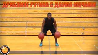 [Баскетбол]-Дриблинг рутина с двумя мячами