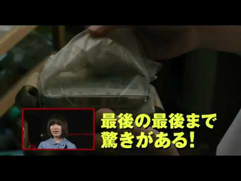 Another Live Action (2012) Trailer 3