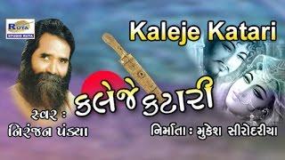 Kaleje Katari (Santwani) By Niranjan Pandya | Gujarati Bhajan | Dayro | Devotional Songs