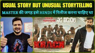 Krack (2021 Film) - Movie Review | Bollywood इसका Remake पक्का करेगा