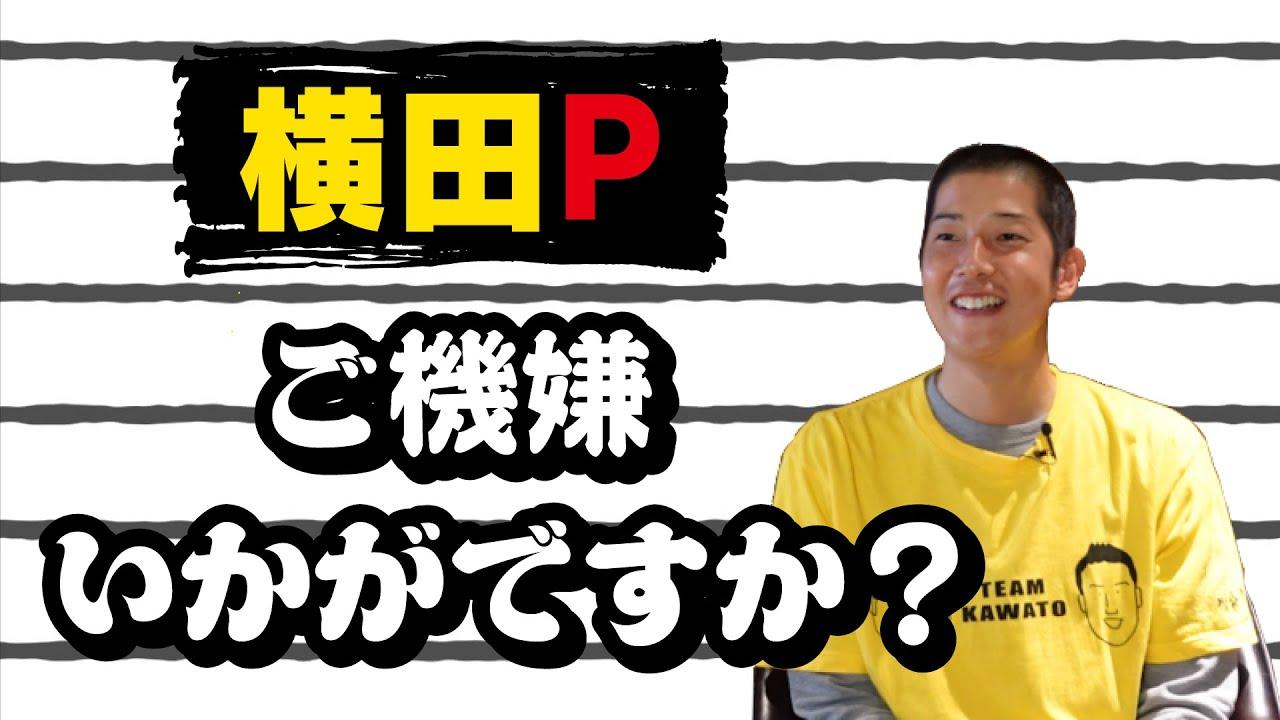 『川藤部屋』横田P、ご機嫌いかがですか??