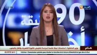 """الشلف: أربع وفيات تثير الشكوك بمستشفى """"الأخوات باج"""""""