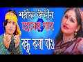 Bondo koia jaw Bangla New Song By shorif uddin শরীফ উদ্দীন নতুন সুপার হিট গান বন্ধু কইয়া যাও