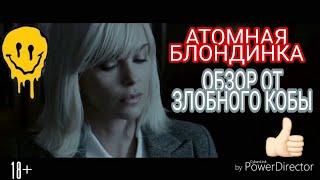 Атомная Блондинка Обзор от Злобного Кобы
