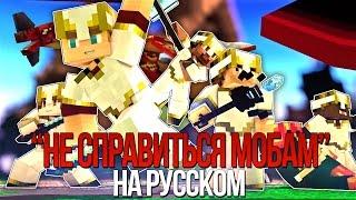 НЕ СПРАВИТЬСЯ МОБАМ MINECRAFT ПЕСНЯ Mobs Can t Handle Us На Русском