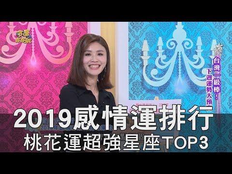 【精華版】2019感情運排行!桃花運超強星座TOP3