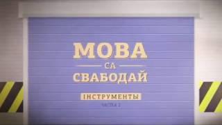 Инструменты на белорусском языке / Інструменты на беларускай мове