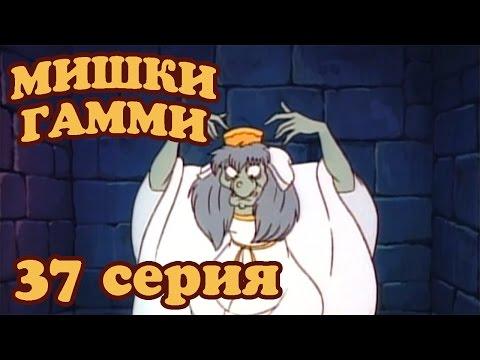 МИШКИ ГАММИ 70 СЕРИЯ