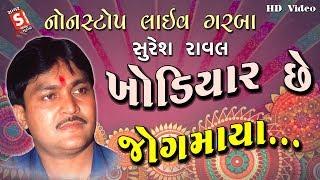 ખોડિયાર છે જોગમાયા | Suresh Raval | Nonstop Live Garba | Gujarati Style Garba
