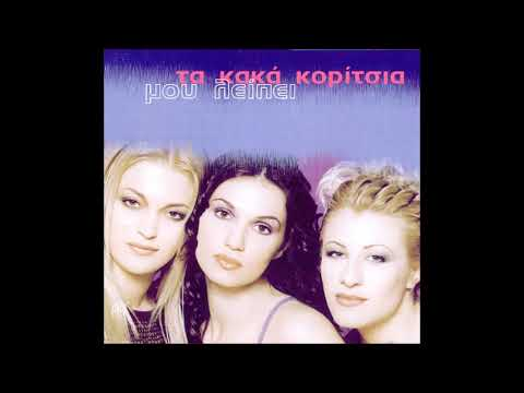 Greek remakes / versions of foreign songs Vol  2 - Collection