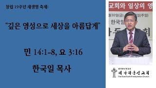 한국일 목사: 캐나다 동신 교회 선교 사경회 (깊은 영성으로 세상을 아름답게)