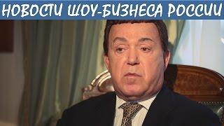 Иосиф Кобзон решил поселиться в Киеве. Новости шоу-бизнеса России.