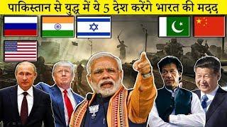 वो 5 देश जो युद्ध में भारत का पूरा साथ देंगे   5 Countries who support india   Indian Army