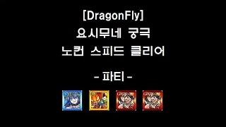 안녕하세요, DragonFly 입니다. 이번 영상은 강림캐릭 파티로 요시무네 ...