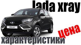 Lada xray (Лада X Рей) кроссовер. Цена. Технические характеристики. Обзор комплектации.