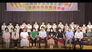 Publication Date: 2021-07-14 | Video Title: 慈幼葉漢千禧小學 2020-21年度 一至三年級結業禮