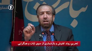 Afghanistan Dari News. 16.02.2020 خبرهای شامگاهی افغانستان