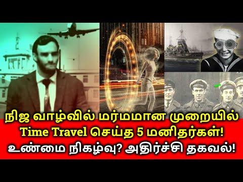 Real Life Time travel Incidents | மர்மமான முறையில் காலப்பயணம் செய்த மனிதர்கள்! Time Travel in tamil