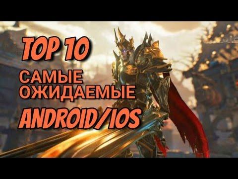 ТОП 10 САМЫЕ ОЖИДАЕМЫЕ  ИГР на Android & iOS 2016-выпуск 50