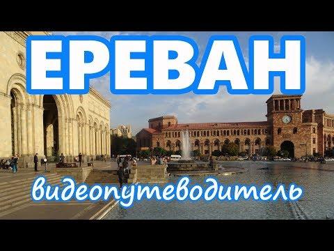 Ереван. Видеопутеводитель по городу с отметками на карте.