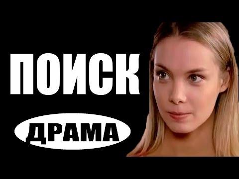 ПОИСК 2017 драмы 2017, новинки фильмов, русские фильмы