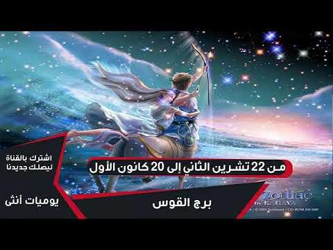 Photo of الابراج اليومية برج القوس الاحد 2020-4-5 – عالم الابراج