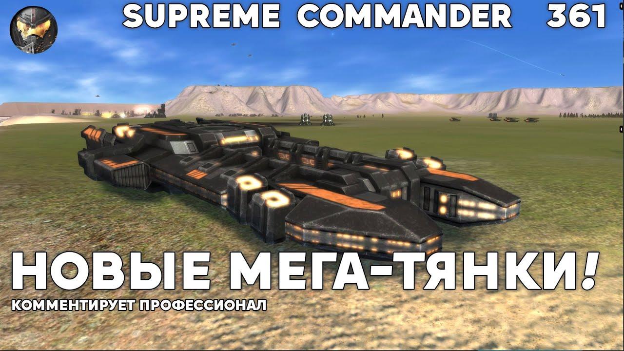 Наконец-то в стратегиях новые танки! Supreme Commander [361]