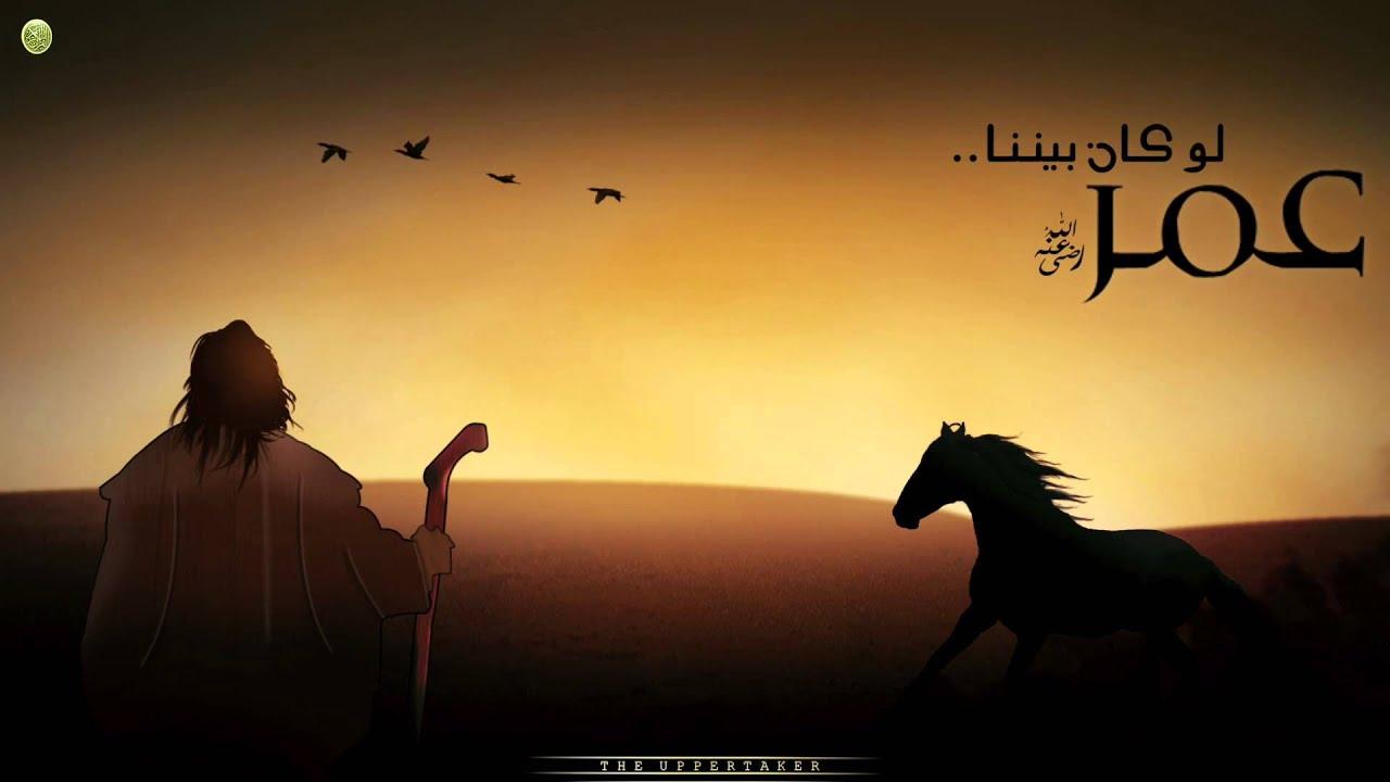 Умар ибн аль хаттаб смотреть онлайн 7 фотография