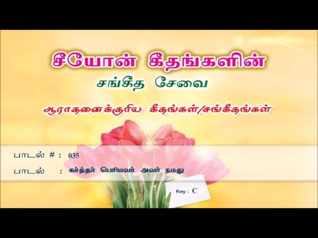 Karthar Periyavar Avar Namathu