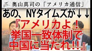 NYタイムズ「アメリカよ!挙国一致体制で中国に当たれ!」|奥山真司の地政学「アメリカ通信」