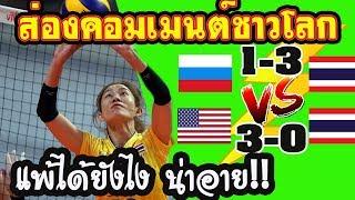 โหดจัดรัสเซียไทยชนะเจ้าภาพ!!ส่องคอมเมนต์ชาวโลก ไทย 3-1 รัสเซีย  VNL 2019