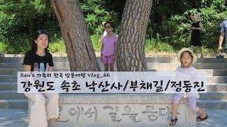한국 여행 Vlog_66 - 강원도 낙산사/바다 부채길/정동진